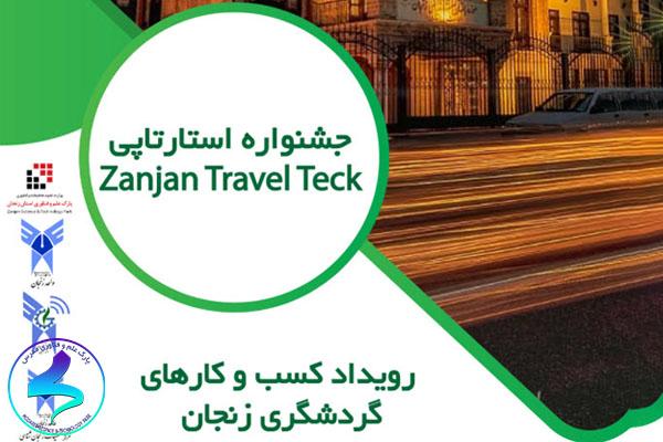 برگزاری اولین رویداد کسب وکارهای گردشگری زنجان