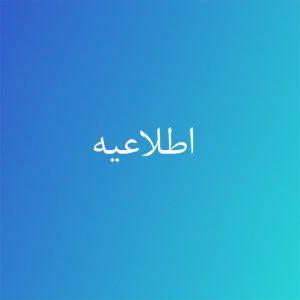 همایش ملی همایش ملی حمایت از کالای ایرانی آبان 97 حمایت از کالای ایرانی آبان 97