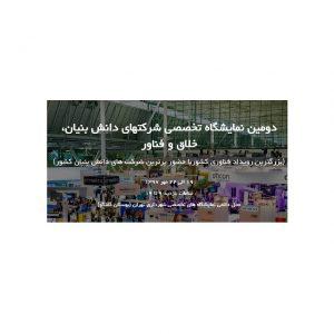 دومین نمایشگاه تخصصی شرکت های دانش بنیان، خلاق و فناور 19 تا 22 مهر 97