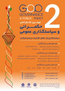 دومین دوره کنفرانس سیاستگذاری باز: تعامل جامعه، نخبگان و حاکمیت