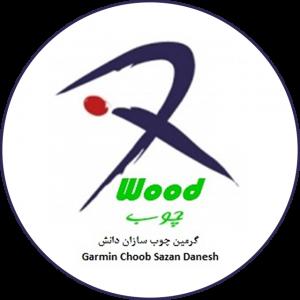 گرمین چوب سازان دانش