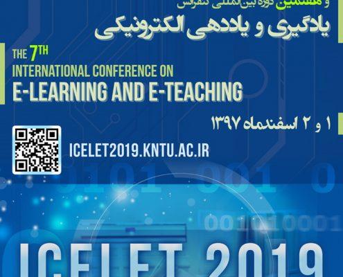 سیزدهمین کنفرانس ملی و هفتمین کنفرانس بینالمللی یادگیری و یاددهی الکترونیکی