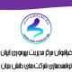 فراخوان مرکز مدیریت بهرهوری ایران