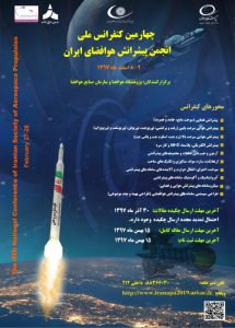 4th-National-Conference-of-Iranian-Society-of-Aerospace-Propulsion