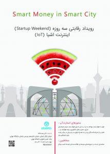 رویداد رقابتی سه روزه اینترنت اشیا