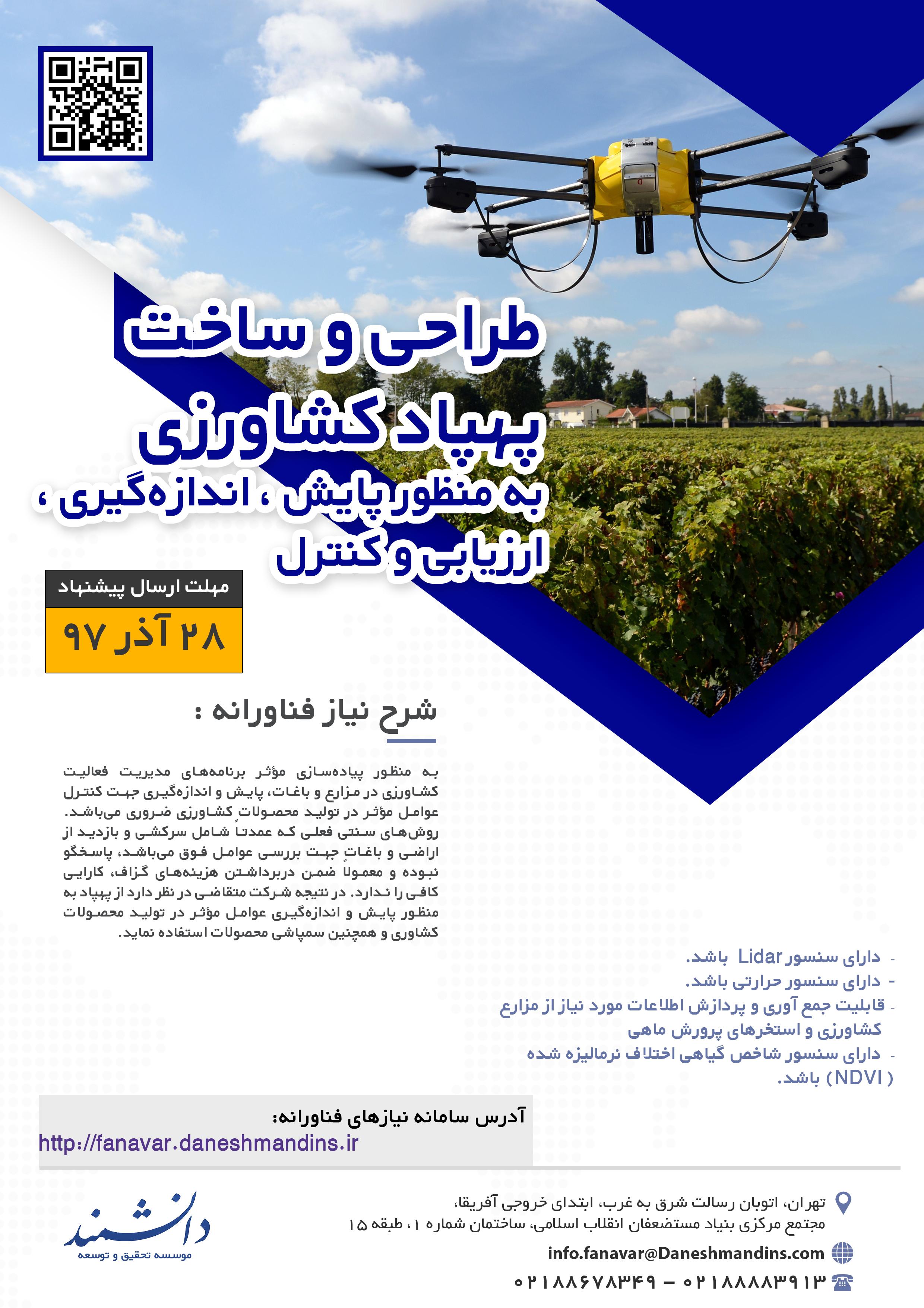 طراحی و ساخت پهپاد کشاورزی