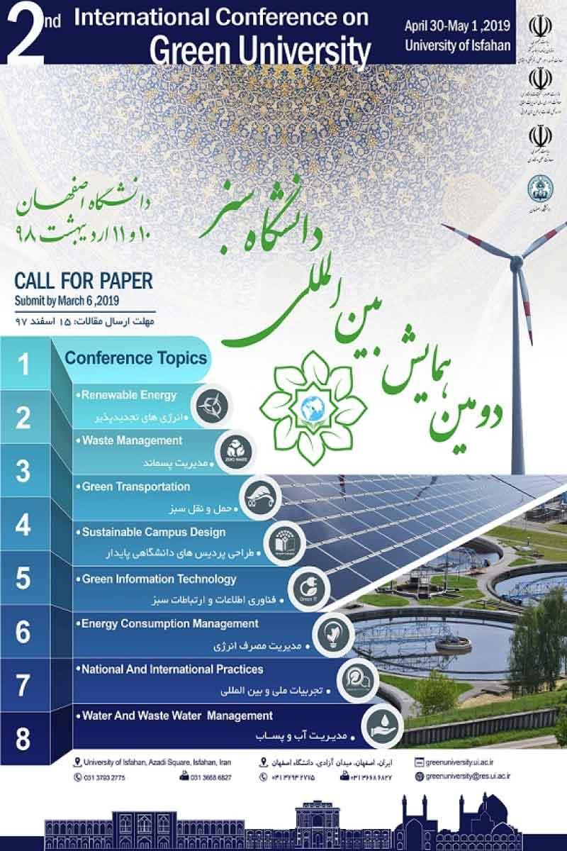 دومین همایش بینالمللی دانشگاه سبز