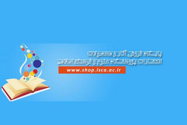 معرفی سامانه فروشگاه اینترنتی انتشارات پژوهشگاه علوم و فرهنگ اسلامی