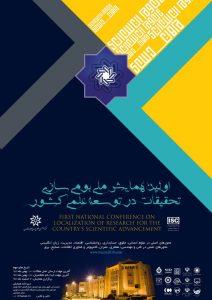 اولین همایش ملی بومیسازی تحقیقات در توسعه علمی کشور