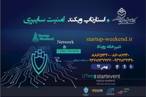 Startup and cyber security