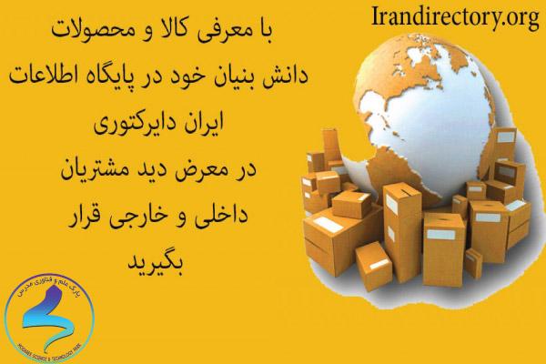 واحد هوشمند سازان کسبو کار مدرس سامانه ایران دایرکتوری را، راهاندازی کردند.