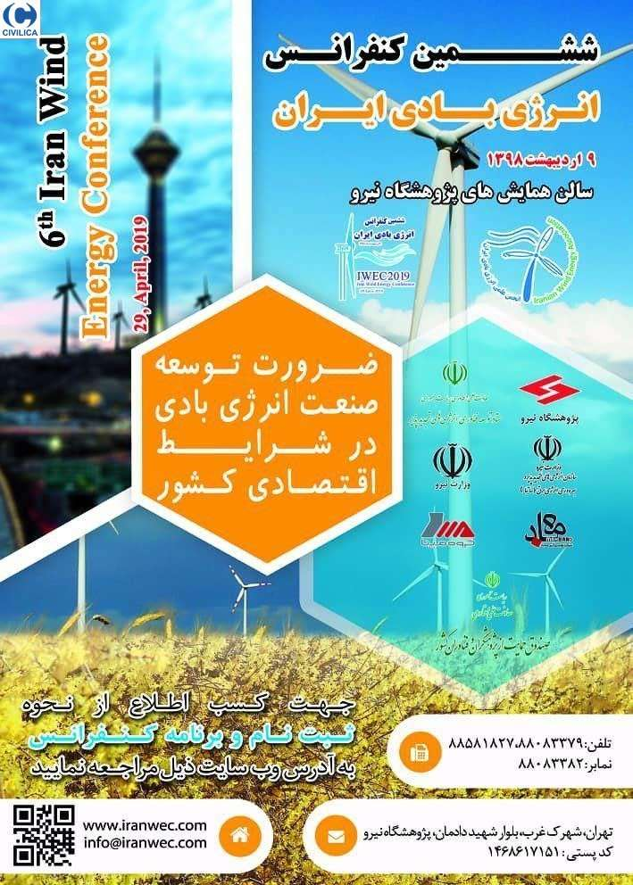 ششمین کنفرانس انرژی بادی ایران
