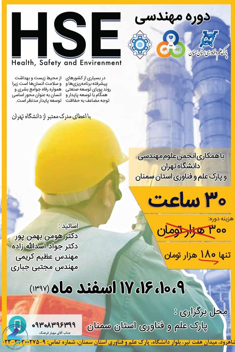 کارگاه آموزشی «استقرار نظام HSE در آزمایشگاهها، کارگاهها و محیطهای کاری»
