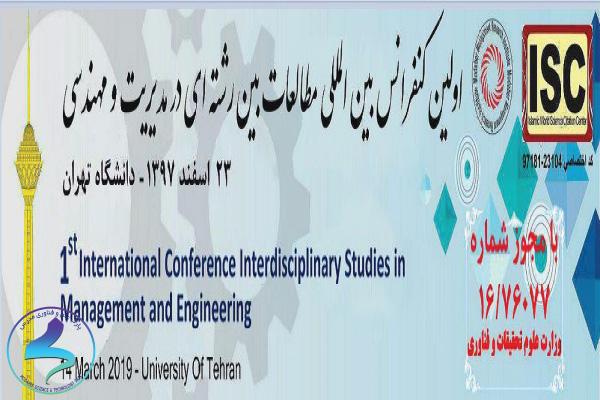 اولین کنفرانس بینالمللی مطالعات بین رشتهای در مدیریت و مهندسی