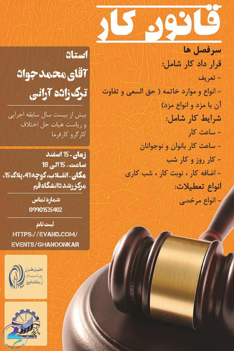 کارگاه آموزشی «قانون کار»