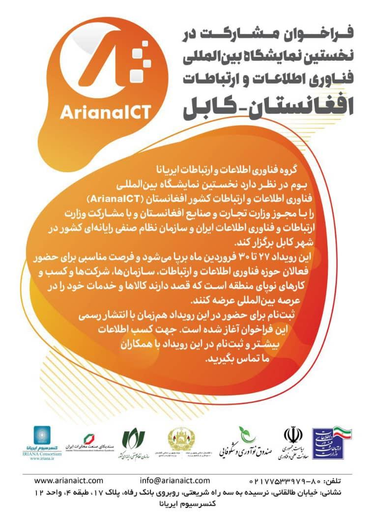 اولین نمایشگاه بینالمللی ICT کابل- افغانستان