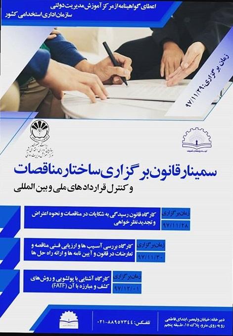 سمینار قانون برگزاری ساختار مناقصات و کنترل قراردادهای ملی و بینالمللی
