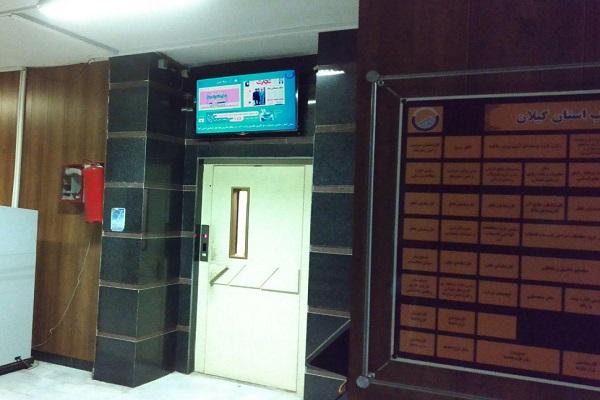 اجرای نرم افزار دیجیتال ساینیج برنا رسانه در شرکت آب و فاضلاب گیلان