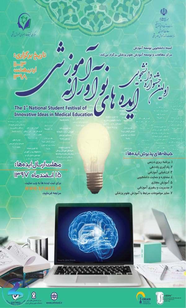 جشنواره دانشجویی ایدههای نوآورانه آموزشی