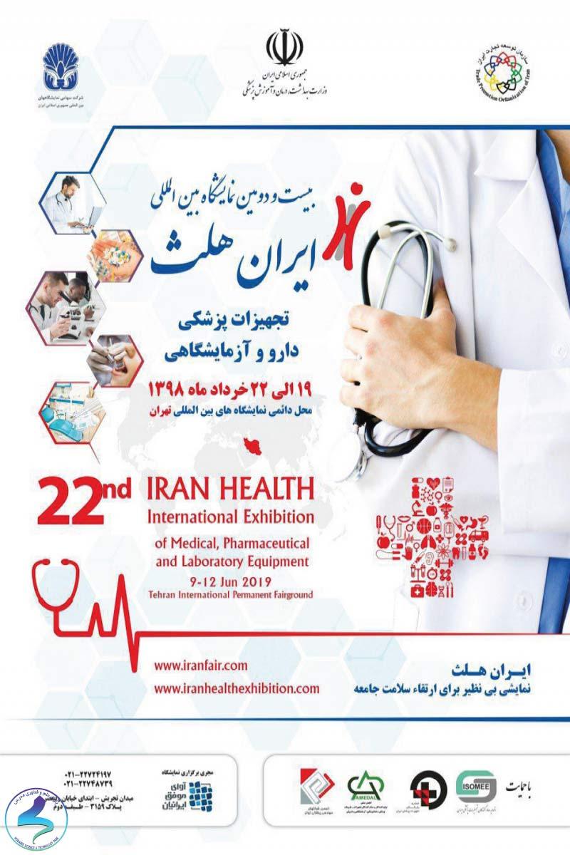 نمایشگاه بینالمللی ایران هلث، تجهیزات پزشکی، دندانپزشکی، آزمایشگاهی و دارویی