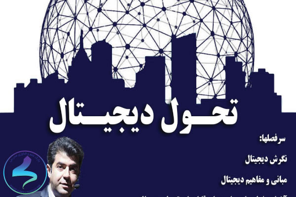 سمینار آموزشی تحول دیجیتال دانشگاه زنجان