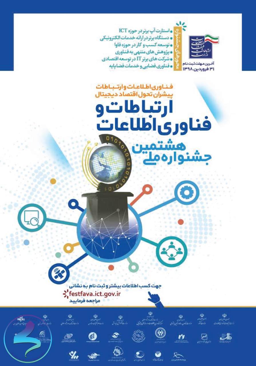هشتمین جشنواره فاوا «فناوری اطلاعات و ارتباطاب پیشران تحول اقتصاد دیجیتال»