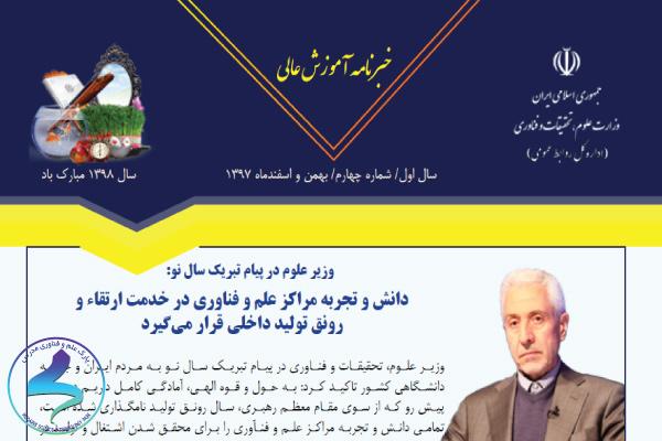 چهارمین خبرنامه آموزش عالی وزارت علوم