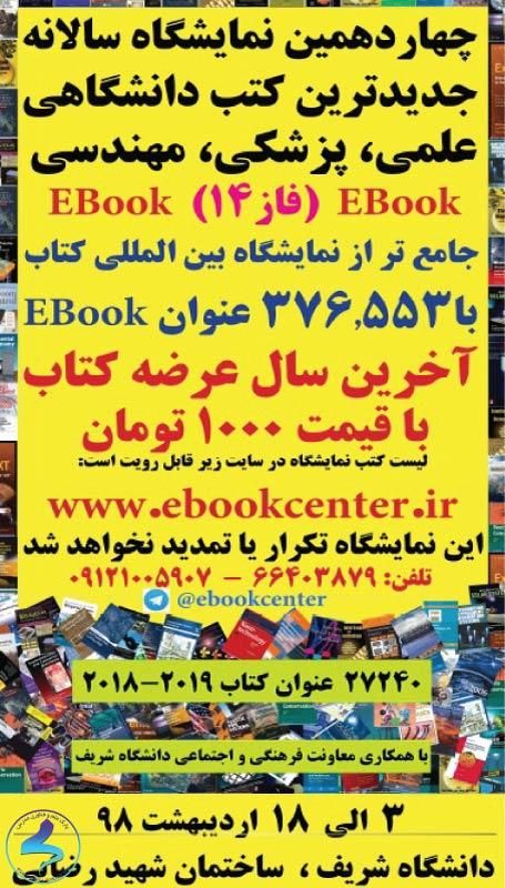 چهاردهمین نمایشگاه سالانه کتب الکترونیک دانشگاه شریف