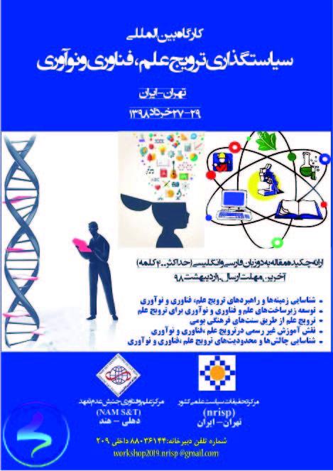 کارگاه بینالمللی ترویج علم، فناوری و نوآوری