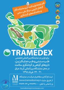 اولین نمایشگاه بینالمللی تخصصی طب سنتی