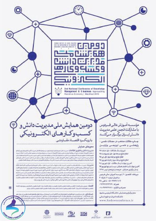 دومین همایش ملی مدیریت دانش و کسبوکارهای الکترونیکی با رویکرد اقتصاد مقاومتی