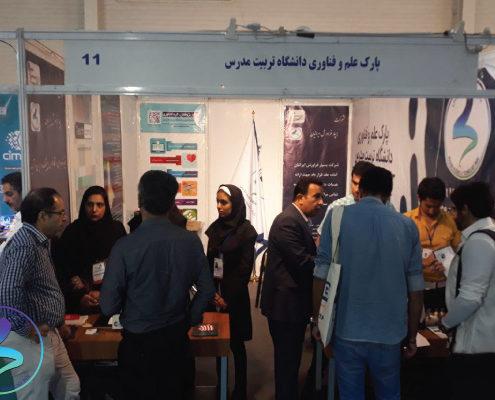 حضور پارک علم و فناوری دانشگاه تربیت مدرس در نمایشگاه ایران هلث