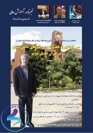 خبرنامه آموزش عالی