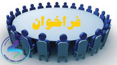 فراخوان کارآموزی مجمع شهرداران آسیایی