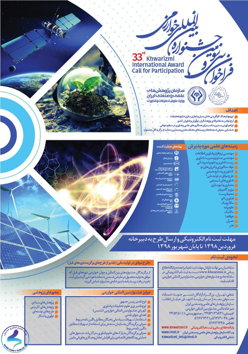 سی و سومین جشنواره بینالمللی خوارزمی