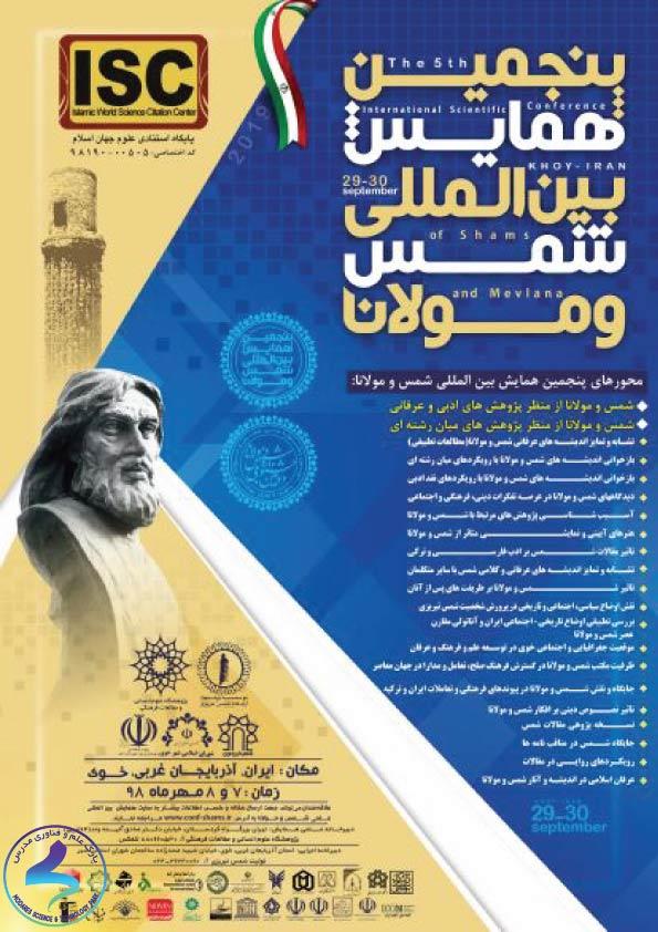 پنجمین همایش بینالمللی شمس و مولانا