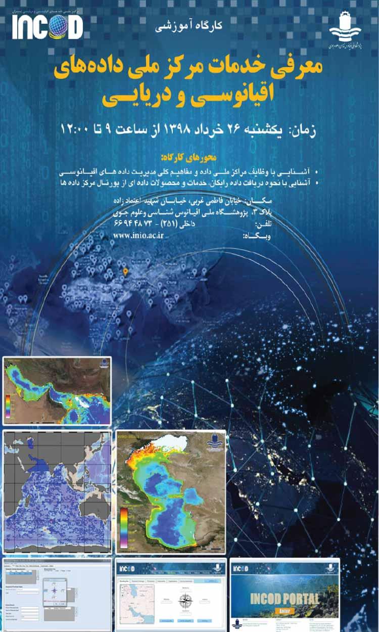 معرفی خدمات مرکز ملی دادههای اقیانوسی و دریایی