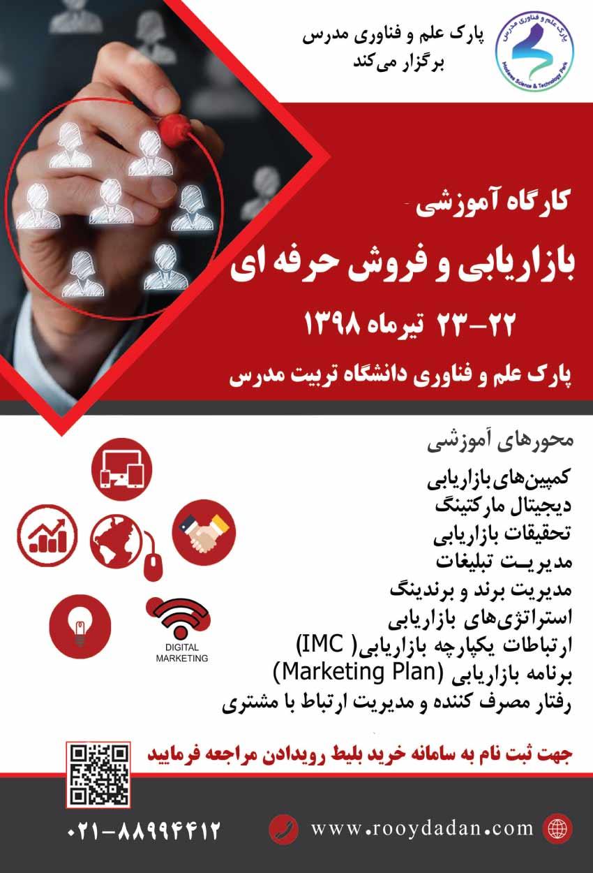 کارگاه آموزشی بازاریابی و فروش حرفهای