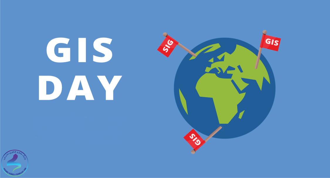 چهارمین بزرگداشت روز جهانی GIS و همایش ملی «علم اطلاعات جغرافیایی»