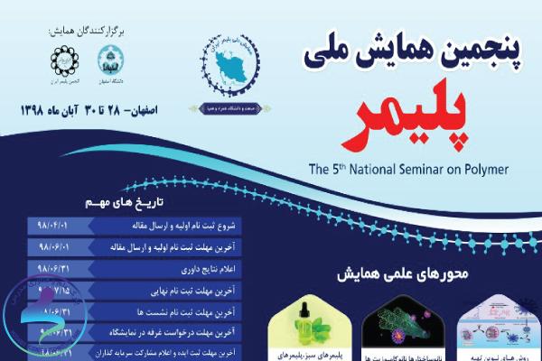 پنجمین همایش ملی پلیمر ایران
