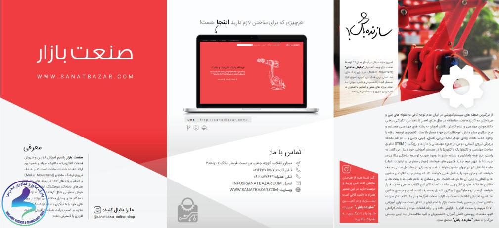 ارائه خدمات آنلاین پرینتر سه بعدی شرکت صنعت بازار