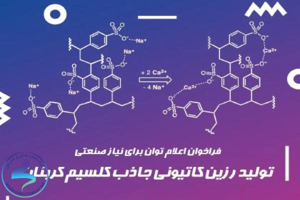 نیاز «تولید رزین کاتیونی جاذب کلسیم کربنات»