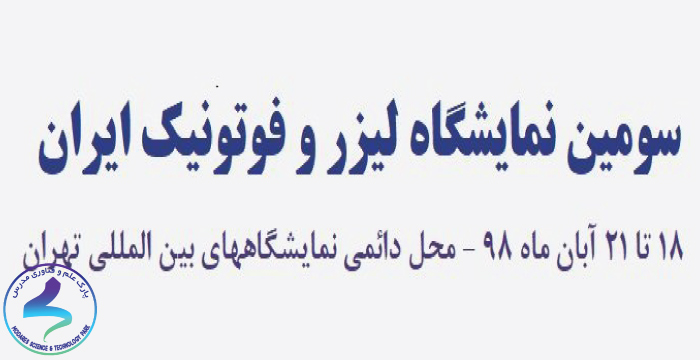 سومین نمایشگاه بینالمللی لیزر و فوتونیک ایران