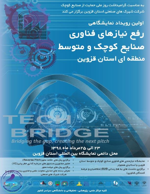 نمایشگاه «رفع نیازهای فناوری صنایع کوچک و متوسط استان قزوین»
