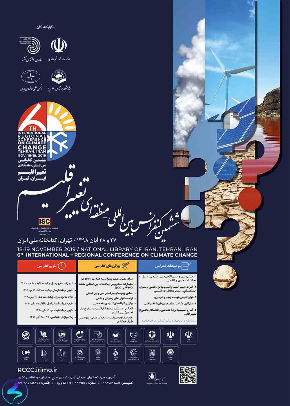ششمین کنفرانس بینالمللی و منطقهای تغییر اقلیم