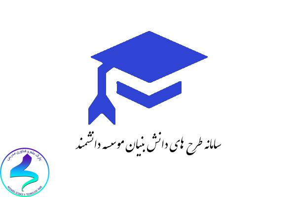 سامانه طرح های فناورانه مرکز توسعه فناوری موسسه دانشمند