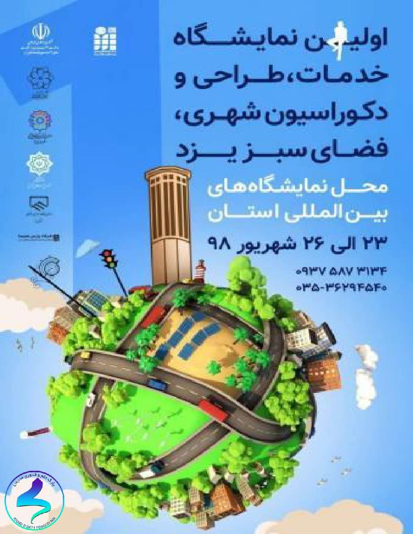 نمایشگاه خدمات، طراحی و دکوراسیون شهری و فضای سبز و خدمات ترافیک یزد