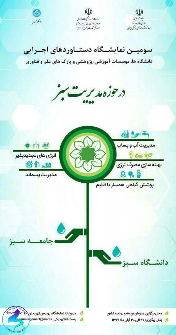 سومین نمایشگاه دستاوردهای اجرایی دانشگاهها، موسسات آموزشی و پژوهشی و پارکهای علم و فناوری در حوزه «مدیریت سبز»