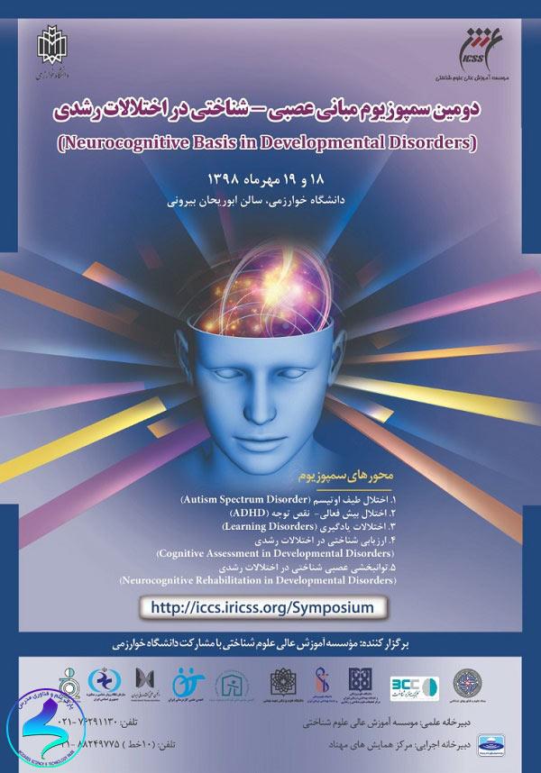 دومین سمپوزیوم مبانی عصبی_شناختی در اختلالات رشدی