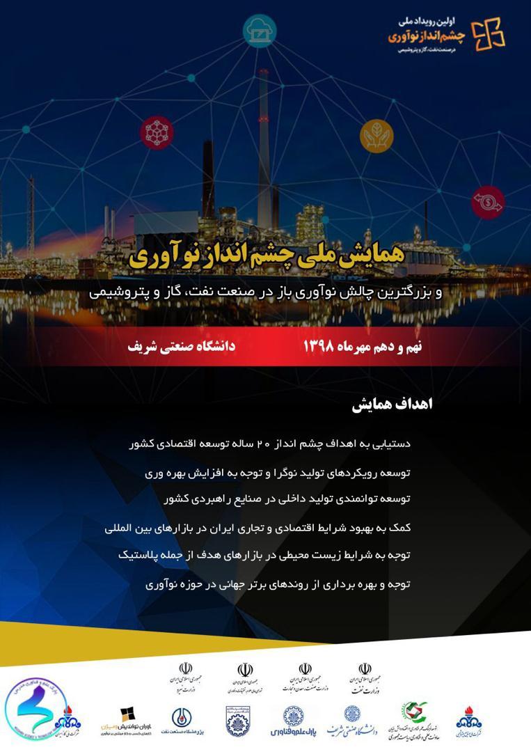 اولین نمایشگاه تخصصی و چالش نوآوری باز در صنعت نفت، گاز و پتروشیمی